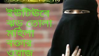 Bangla waz mohila bokta 2016