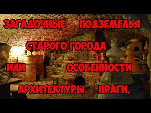 Загадочные подземелья старого города или особенности архитектуры Праги.