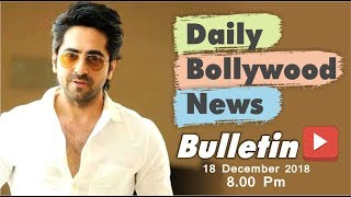 Bollywood News in Hindi | Bollywood News in Hindi Today | Ayushmann Khurrana | 18 Dec 2018 | 8:00 PM