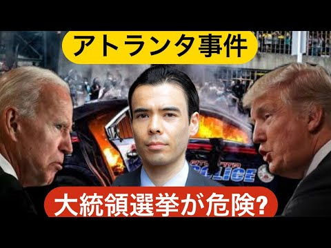 黒人差別デモで報道されないアトランタ事件?/海外も不思議に思っている日本のあの対策について麻生太郎大臣が真意を語る!…他