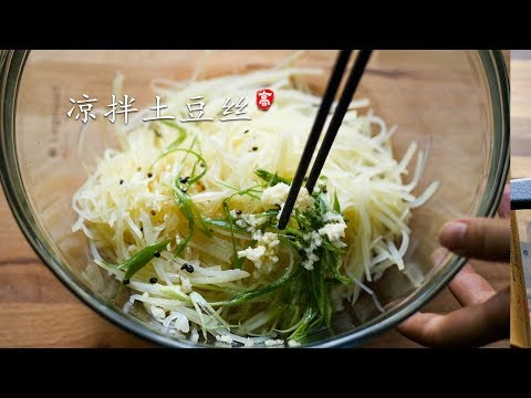 凉拌土豆丝 Shredded Potato Salad  [Eng Sub]
