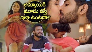 Sameeram Movie Theatrical Trailer | Latest Telugu Trailer 2018 | Tollywood | YOYO Cine Talkies
