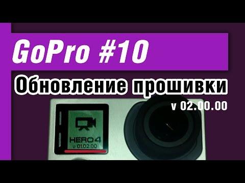 GoPro Hero 4 – обновление прошивки до версии v02.00.00 – возможные проблемы.