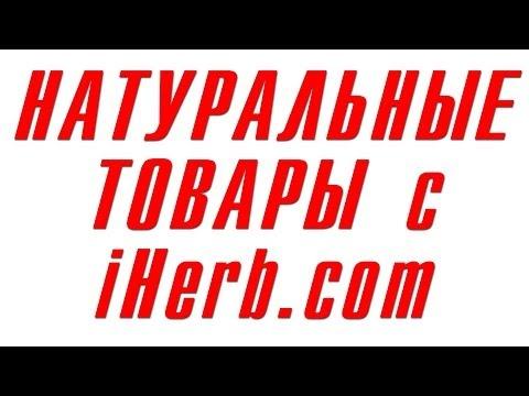IHERB.COM НАТУРАЛЬНЫЕ ТОВАРЫ