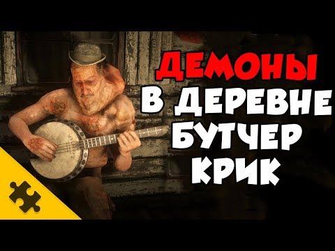 RDR2 - ЖУТКАЯ ТАЙНА ДЕРЕВУШКИ БУТЧЕР КРИК! Демоны похищают ДУШИ жителей