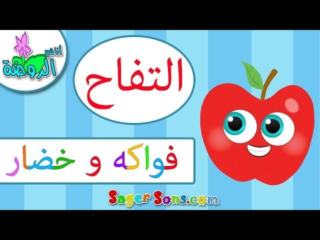 اناشيد الروضة - تعليم الاطفال - الفواكه و الخضار - التفاح Apple - بدون موسيقى - بدون ايقاع