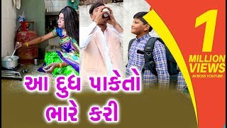 Dudh Pake to bhare kari  | Gujarati Comedy 2018 | Comedy | Gujarati Comedy  | One Media