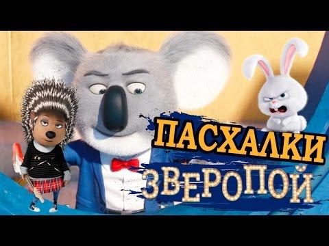 ПАСХАЛКИ в мультфильме ЗВЕРОПОЙ! | Movie Mouse