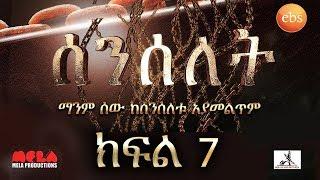 Senselet S01 EP07 - New Ethiopian EBS TV Drama