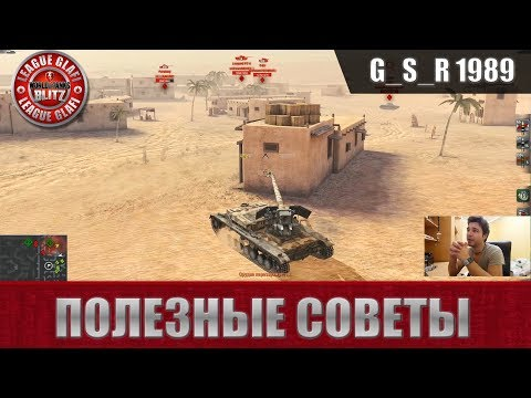 WoT Blitz - Полезные советы - World of Tanks Blitz (WoTB)