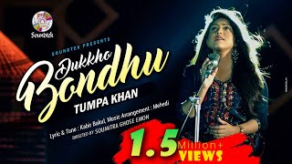 Tumpa - Dukkho Bondhu | দুঃখ বন্ধু | New Bangla Music Video | Soundtek