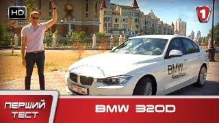 """BMW 320d. """"Первый тест"""" в HD."""