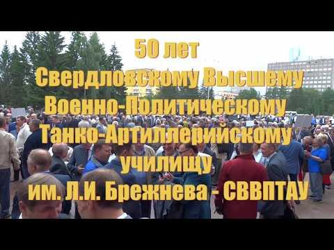 юбилей 50 лет СВВПТАУ - ЕВАКУ