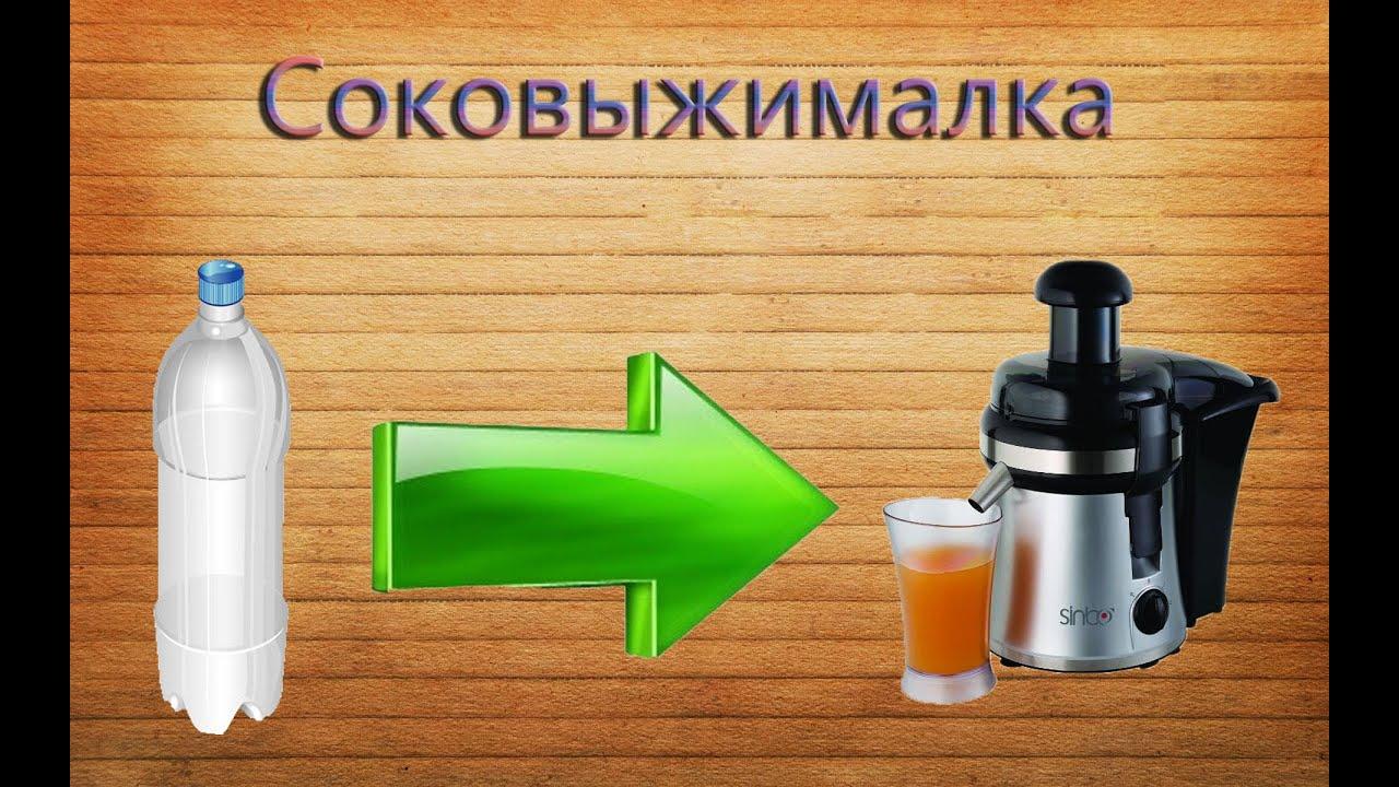 Как сделать из пластиковых бутылок соковыжималку