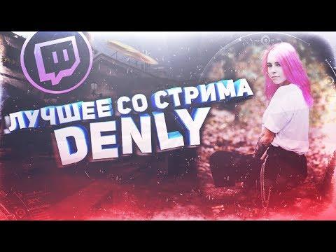 ЛУЧШЕЕ СО СТРИМА DENLY #2