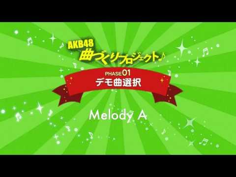 AKB48曲づくりプロジェクト PHASE1 デモ曲選択 Melody A / AKB48[公式]
