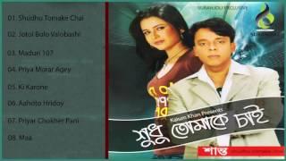 Shudhu Tomake Chai | শুধু তোমাকে চাই | Shanto Old Album Audio Jukebox