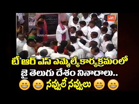 Jai Telugu Desam Slogans In TRS MLA Program | MLA Manchireddy Kishan Reddy | YOYO TV Channel