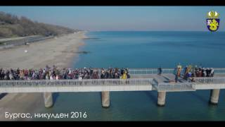 БУРГАС - день святого Николая 2016