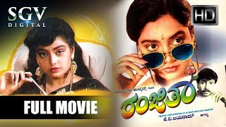 Ranjitha – ರಂಜಿತಾ | Kannada Super Hit Movie | Kannada Old Movies | Shruthi, Abhijith