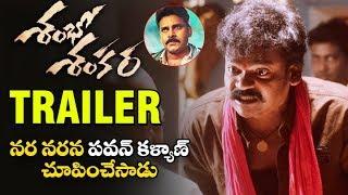 Shambo Shankara Theatrical Trailer | Shambo Shankara Trailer | Shankar | Karunya | Trailers 2018