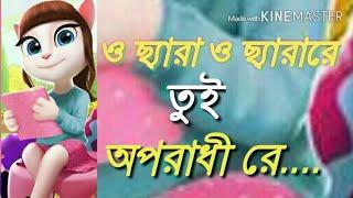 ও ছ্যারা ও ছ্যারারে তুই অপরাধী রে...bangla funny video song by Talking  Angela. funny video#2018