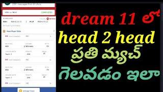 how to win dream 11 head to head leagues   dream 11 tips to win head to head leagues telugu