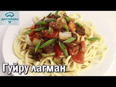 Гуйру лагман. САМЫЙ ВКУСНЫЙ ЛАГМАН! Уйгурская кухня. Как приготовить гуйру лагман.