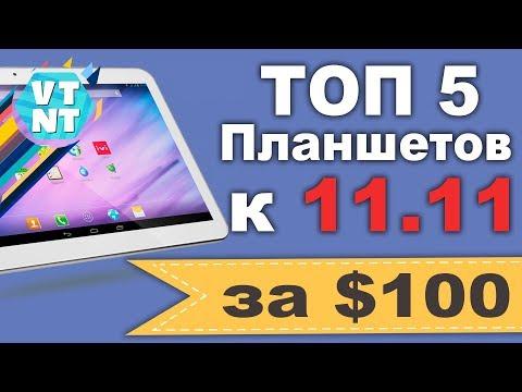 ТОП 5 Планшетов за $100 к 11.11