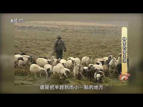 台灣-大陸尋奇-EP 1652-神山聖湖風情行