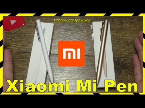 🔝 Ручки Xiaomi Mi Pen из Поликарбоната и Xiaomi Mi Pen 2 из Металла / Сравнение / Какая Лучше?