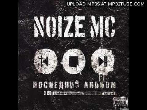 Noize MC - Артист (feat. Staisha)