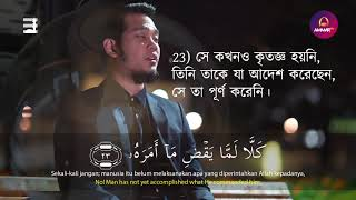 Heart Touching Recitation of Surah Abasa –  Zahil Zakaria Al Hafiz with Bangla Subtitle