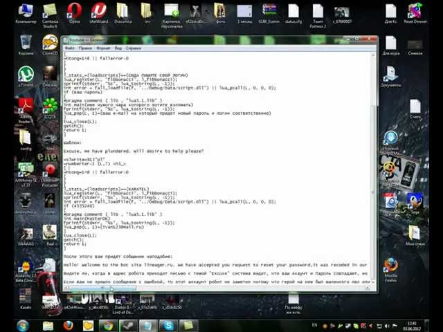 Как взломать аккаунты Lineage 2 (lineager.ru) взломать аккаунт в линеаг