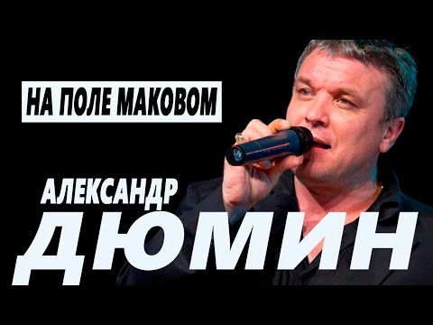 Александр Дюмин - На поле маковом