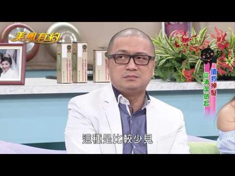 台綜-美鳳有約-EP 613 告別頭皮問題 如何保養才正確 (謝忻、Pauul、祁品碩)