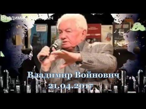 Владимир Войнович - Москва 2017. Антиутопия (21.04.2017)