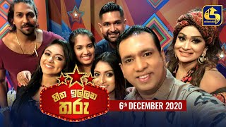 Hitha Illana Tharu 2020-12-06 Live