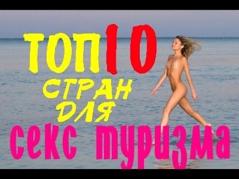 топ стран секс туризм