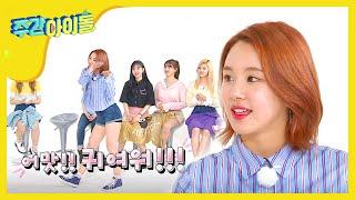 (Weeklyidol EP.249) TWICE Chaeyoung's cute dance