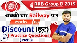 12:30 PM - RRB Group D 2019 | Maths by Sahil Sir | Discount (छूट) (Practice Questions)