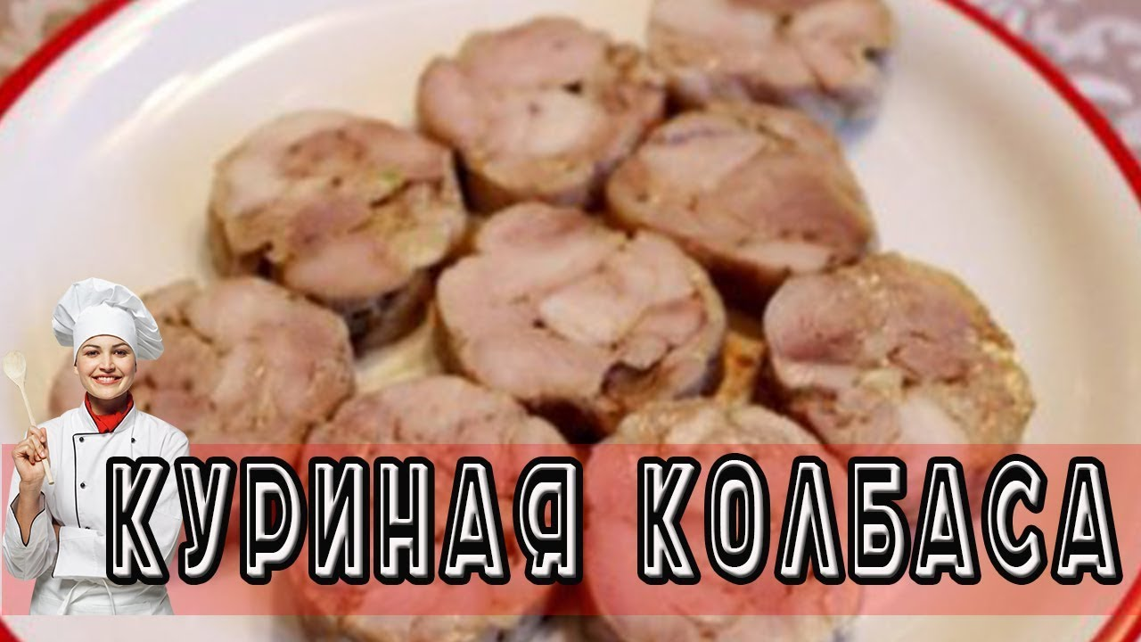 Низкокалорийная колбаса из курицы в домашних условиях
