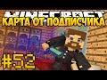 Карта от подписчика #52 - Логика - Minecraft Прохождение