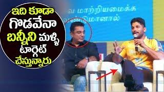 Allu Arjun Kamal Haasan Controversy | Why FANS Targeting Allu Arjun