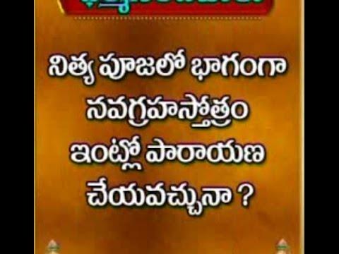 Significance of Navagraha Stotra Parayanam | Dharma sandehalu...