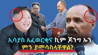 ፕሬዝዳንት ኢሳያስ አፈወርቂንና የኮሪያው መሪን ምን ያመሳስላቸዋል?  Isaias Afewerki and Kim Jongun have in common?