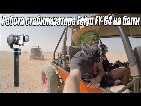 Работа стабилизатора Feiyu FY-G4 на багги
