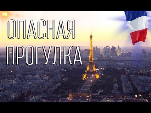 Ночью стремно гулять по Парижу - Вложки