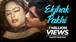 Ekjhak Pakhi | Bangla Movie Song | Masum Parvez Rubel | Popy | Ayub Bachchu | Dolly Shayantony