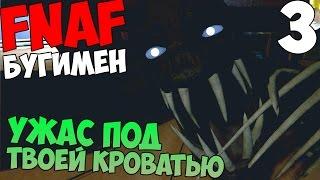 FNAF BOOGEYMAN - БУГИМЕН #3 - УЖАС ПОД ТВОЕЙ КРОВАТЬЮ!